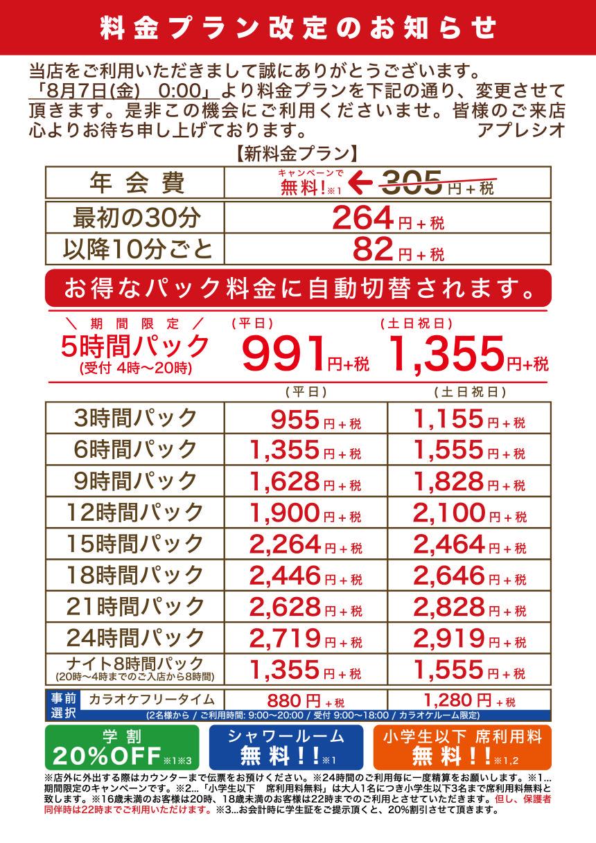 料金プラン改定のお知らせ 〜 8月7日(金)から 〜